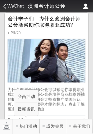 CPA Australia's offical WeChat account