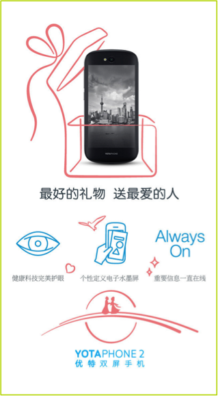 Yotaphone 2's Weibo campaign