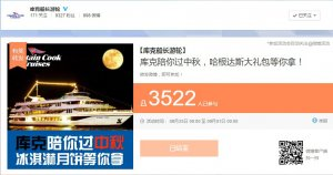 Captain Cook_Weibo result